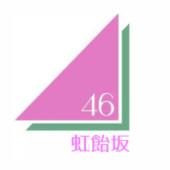 虹飴坂46 公式ファンクラブ
