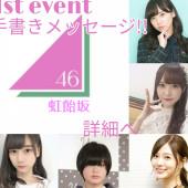 虹飴坂46  1st event  会場