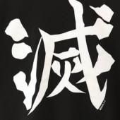 鬼滅の刃なりきりシェアハウス〜
