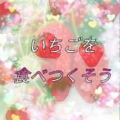 苺恋坂46「いちごを食べつくそう」