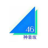神楽坂46  FANCLUB