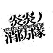 炎炎ノ消防隊トーク!