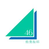 侑葵坂46  研究生 募集