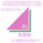3期生お見立て会 会場 虹飴坂46
