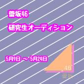蕾坂46 研究生オーディション会場