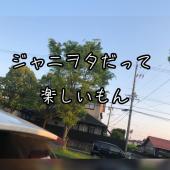 ジャニヲタの集まり꙳★*゚