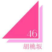 胡桃坂 ファンクラブ