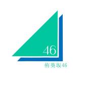 侑葵坂46  2期生  トーク