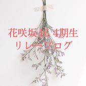 花咲坂46 4期生リレーブログ