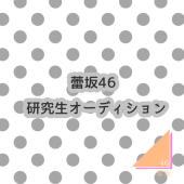 蕾坂46 研究生オーディション
