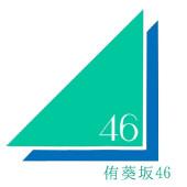 侑葵坂46 新2期生メンバー追加オーディション