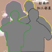 虹奏のリクエストルーム(中断中)