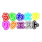 リクエスト(うちわ文字)