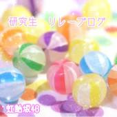 研究生🌈🍭 虹飴坂46 リレーブログ