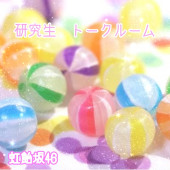 研究生🌈🍭 虹飴坂46 トークルーム