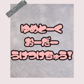 夢トーク  キャラ(主)×折orキャラ(貴方様)