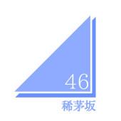稀茅坂46  公式サイト