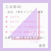 乙女坂46  追加メンバーオーディション会場