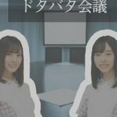 ドタバタ会議  〜コメント〜