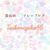 蕾坂46 リレーブログ
