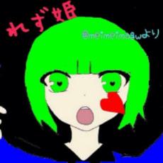 れず姫のアイコン画像
