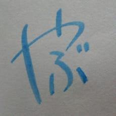 やぶ( ̄▽ ̄)のアイコン画像