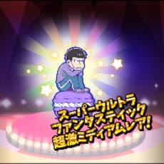 カラ松girlのアイコン画像