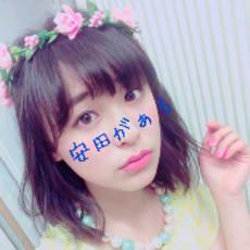 *.∽安田 バニ ラ∽.*のアイコン画像