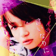 にっしー☆のアイコン画像