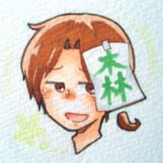 木林のアイコン画像