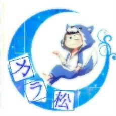 松野ゆの松のアイコン画像