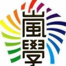 嵐♡翔担(♡´艸`)のアイコン画像