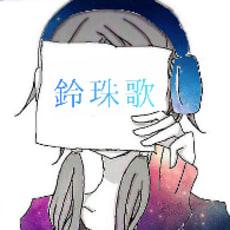 📎鈴珠歌∞のアイコン画像
