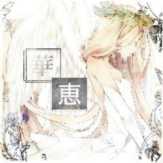 *hanae*▶ *華恵*のアイコン画像