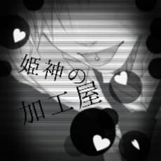 ♛︎姫神♛︎のアイコン画像
