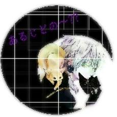 ユキ(覆面系ノイズ最高♪)のアイコン画像
