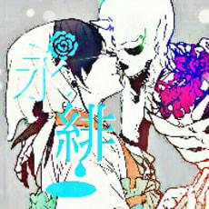 深晞 永緋ツウチコナイのアイコン画像
