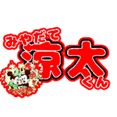 ♡宮舘涼太君luv♡千夏のアイコン画像