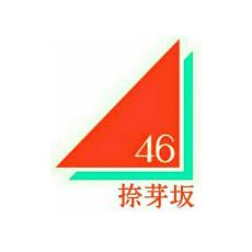 捺芽坂46(旧)のアイコン画像