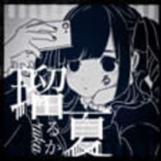 瑠夏rukaのアイコン画像