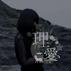 理愛_Rina🌈 💕🎶のアイコン画像