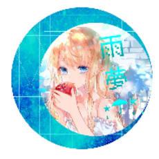 雨夢のアイコン画像