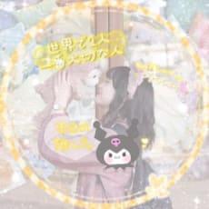 ぽの♡のアイコン画像