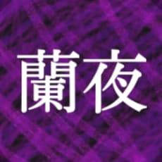 蘭夜のアイコン画像