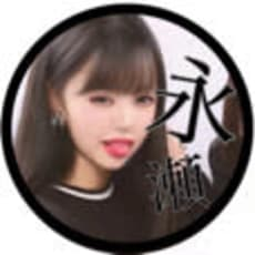 💍永瀬はなね🧸𓂃 ((てーふのアイコン画像