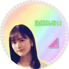 生田あおい🍑虹飴坂46のアイコン画像
