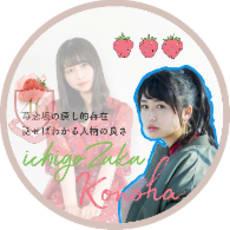 長濱恋乃葉🍓苺恋坂46♡のアイコン画像