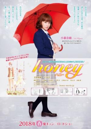 Mr.KING平野紫耀が初主演 『honey』来年3・31公開決定