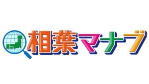 『相葉マナブ』1時間SPに二宮和也初登場 苦手なアウトドアロケで奮闘!?