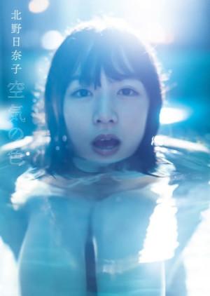 乃木坂46・北野日奈子1st写真集、3週連続写真集ジャンル1位